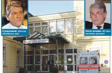 <p>«Рудольфинерхаус». В этой клинике неодократно лечился Виктор Ющенко после отравления</p>